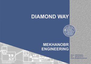 catalog_diamond_en