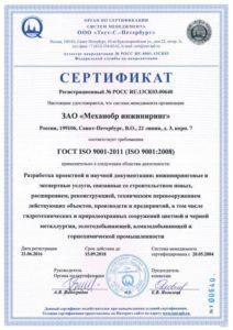 Сертификат соответствия № РОСС.RU.13СК03.00640
